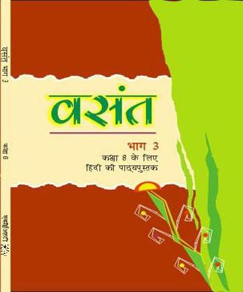online-stationery-in-jogindernagar-himachal-bir-chauntra-harabagh.